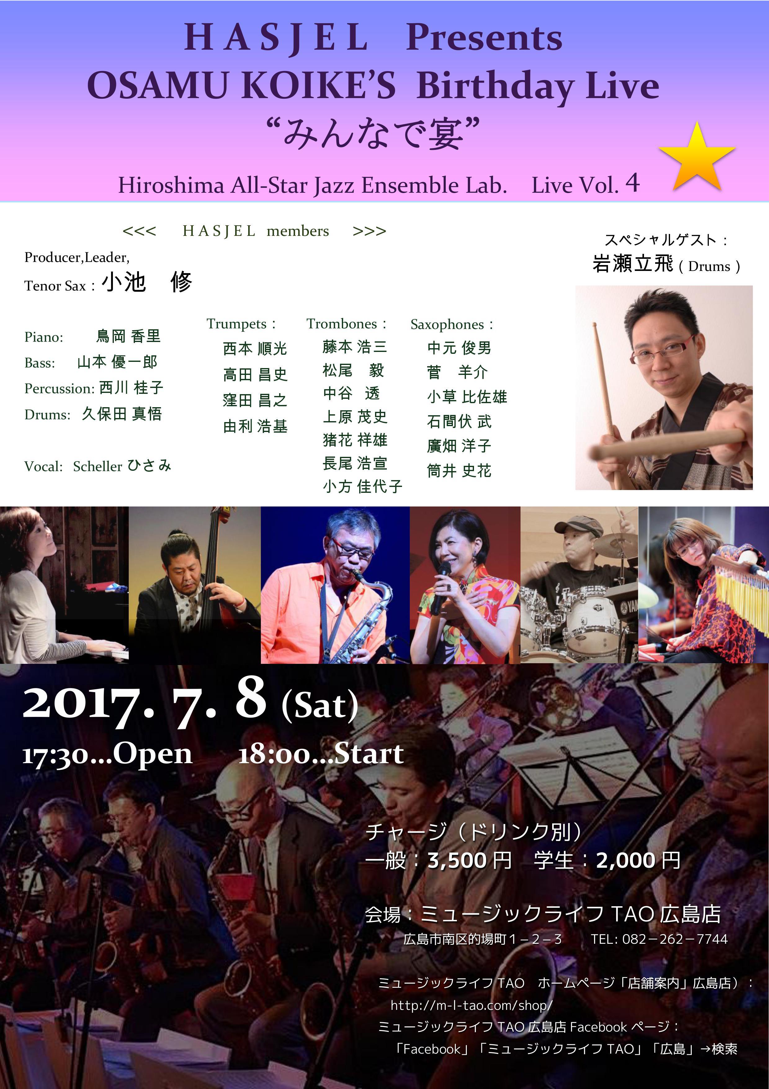 """H A S J E L    Presents  OSAMU KOIKE'S  Birthday Live """"みんなで宴"""""""