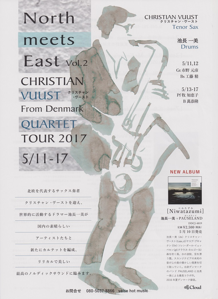 North meets East vol.2 CHRISTIAN VUUST From Denmark QUARTET TOUR 2017