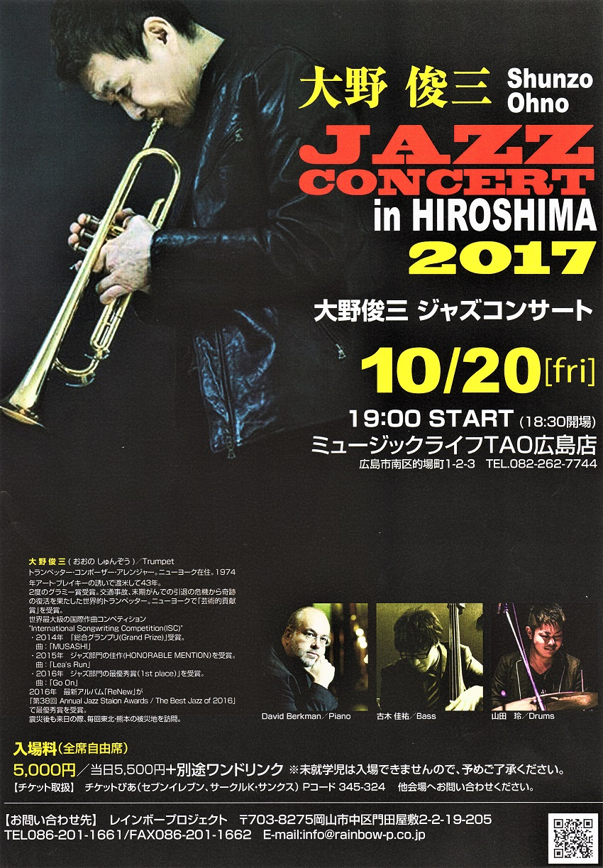 大野俊三  JAZZ CONCERT in HIROSHIMA  2017