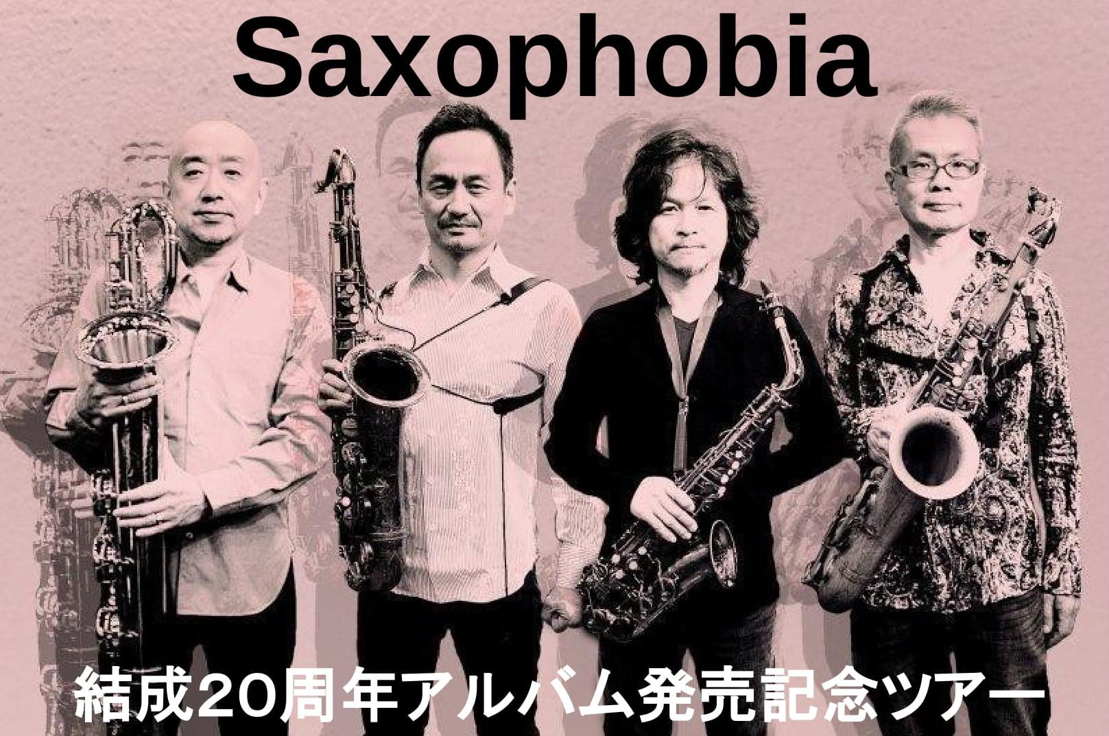 サキソフォビア   結成20周年アルバム発売記念ツアー