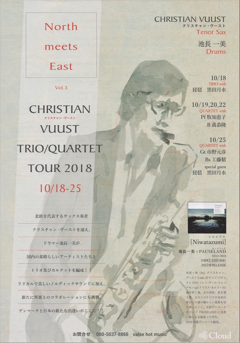 CHRISTIAN VUUST  TRIO/QUARTET  TOUR  2018