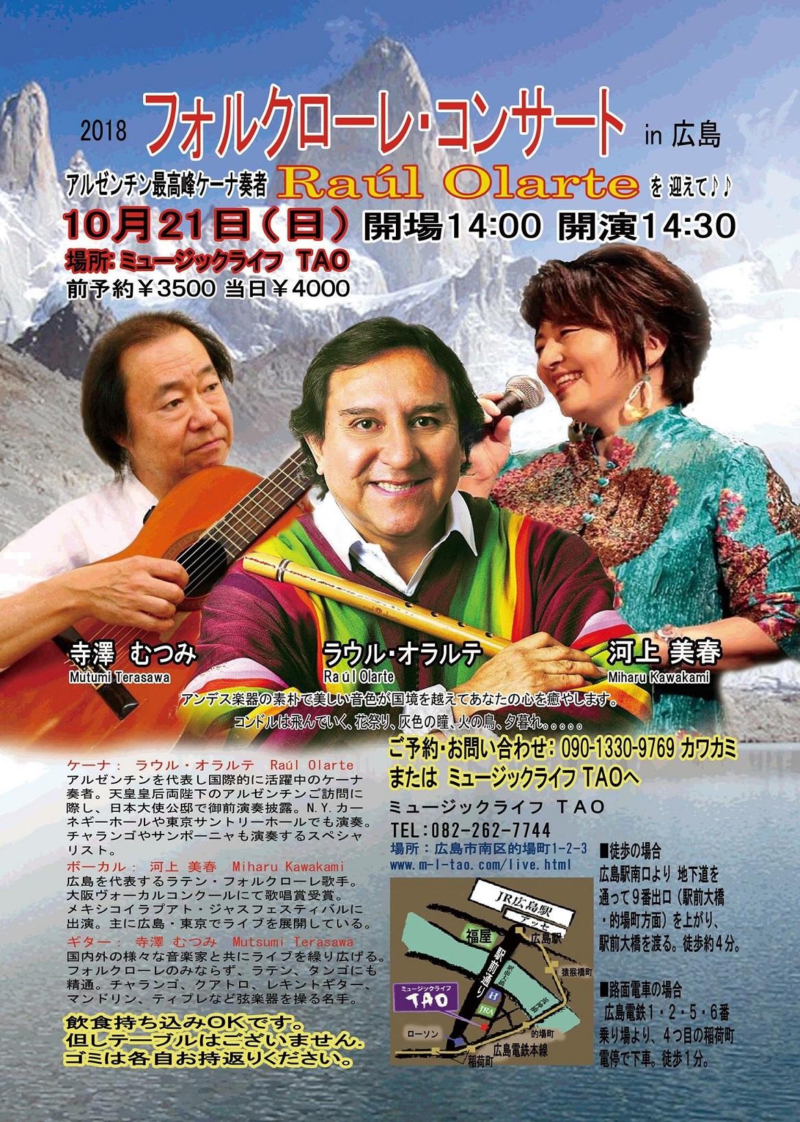 2018  フォルクローレ・コンサート  in 広島  アルゼンチン最高峰ケーナ奏者 Raúl Olarte を迎えて♪♪