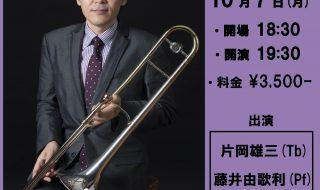 片岡雄三LIVEPDF_page-0001 (2)