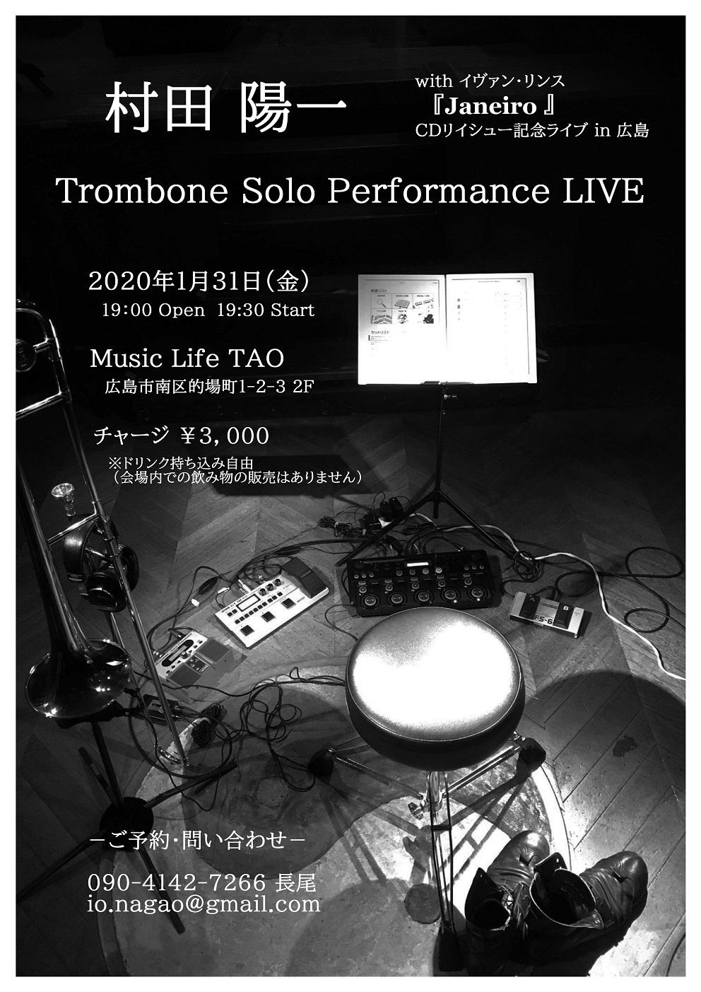 村田 陽一  Trombone Solo Performance LIVE
