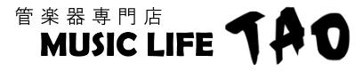 管楽器専門店TAO(管楽器販売・買取・修理)広島店東京店大阪店